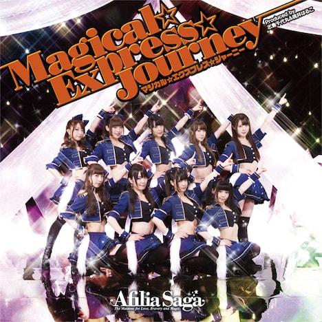 アフィリア・サーガ「マジカル☆エクスプレス☆ジャーニー」DVD付き盤ジャケット