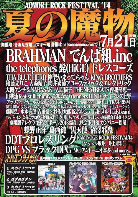 「AOMORI ROCK FESTIVAL '14~夏の魔物~」フライヤー