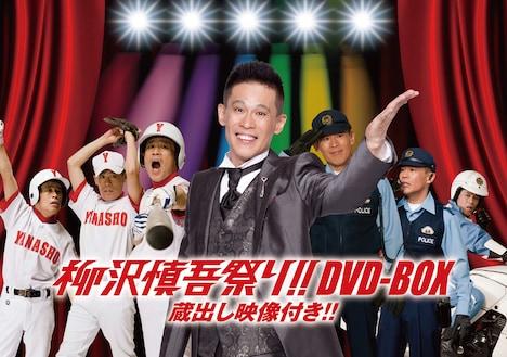 柳沢慎吾「柳沢慎吾祭り!!DVD-BOX 蔵出し映像付き!!」ジャケット