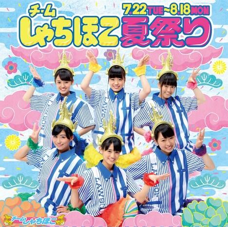 「チームしゃちほこローソン夏祭りキャンペーン」ビジュアル