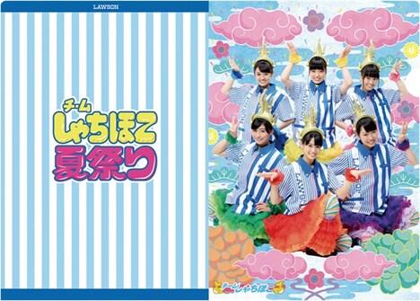 チームしゃちほこローソン夏祭りオリジナルクリアファイル(東海版)