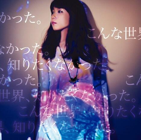 沢井美空「こんな世界、知りたくなかった。」通常盤ジャケット