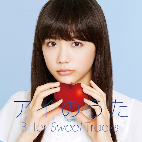 V.A.「アイのうた Bitter Sweet Tracks→mixed by Q;indivi+」ジャケット