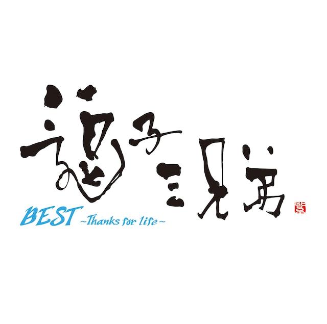 逗子三兄弟「BEST~Thanks for life~」ジャケット