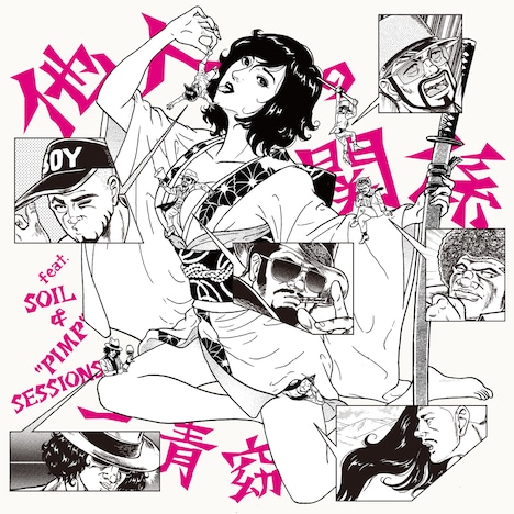 """一青窈「他人の関係 feat. SOIL & """"PIMP"""" SESSIONS」ジャケット"""