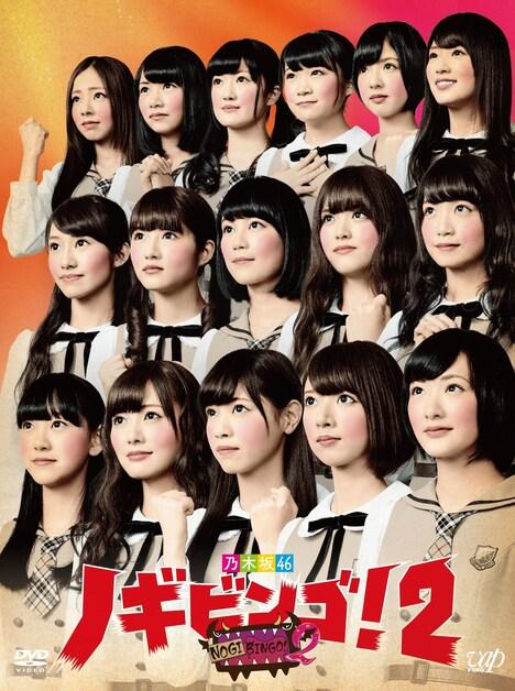 乃木坂46「NOGIBINGO!2」ジャケット (c)「NOGIBINGO!2」製作委員会