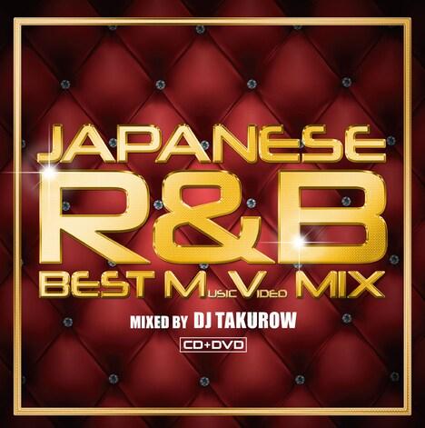 DJ TAKUROW「JAPANESE R&B BEST MUSIC VIDEO MIX mixed by DJ TAKUROW」ジャケット