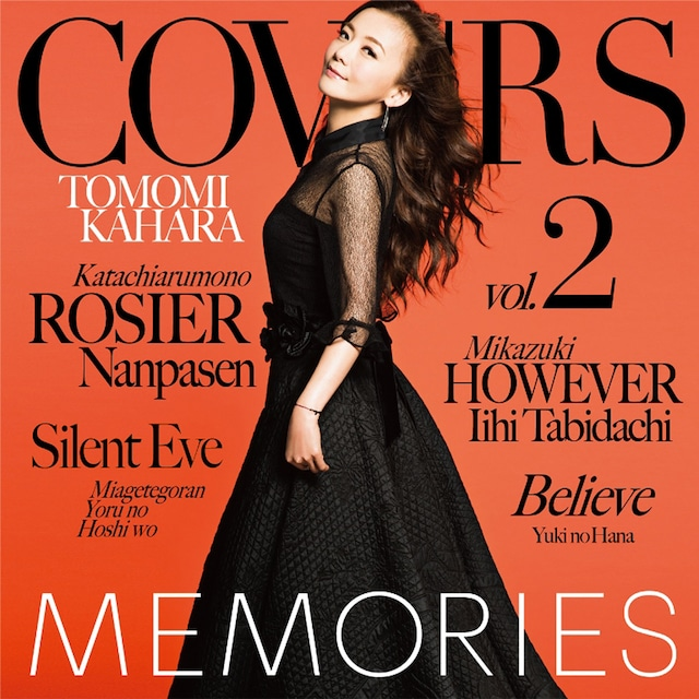 華原朋美「MEMORIES 2 -Kahara All Time Covers-」通常盤ジャケット