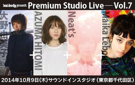 「Sound & Recording magazine presents Premium Studio Live Vol.7」告知バナー