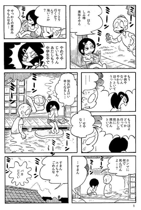 「じじい-おわりのはじまり-(1)」