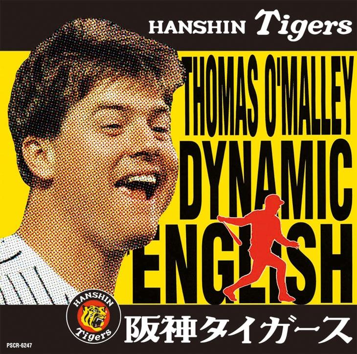 トーマス・オマリー「オマリーのダイナミック・イングリッシュ ~オマリーの六甲おろし~」ジャケット