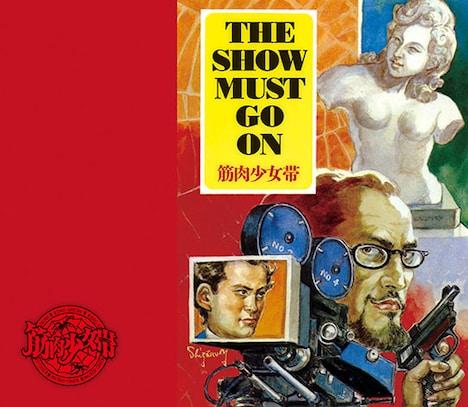 筋肉少女帯「THE SHOW MUST GO ON」初回限定盤ジャケット
