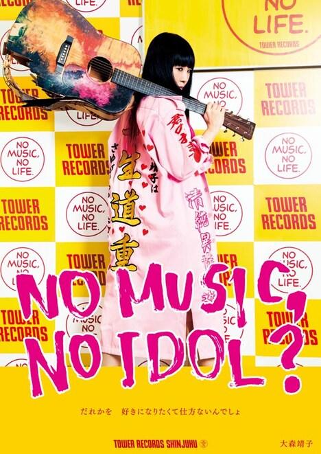 大森靖子「NO MUSIC, NO IDOL?」ポスター見本