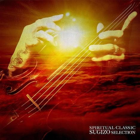 V.A.「SPIRITUAL CLASSIC SUGIZO SELECTION」ジャケット