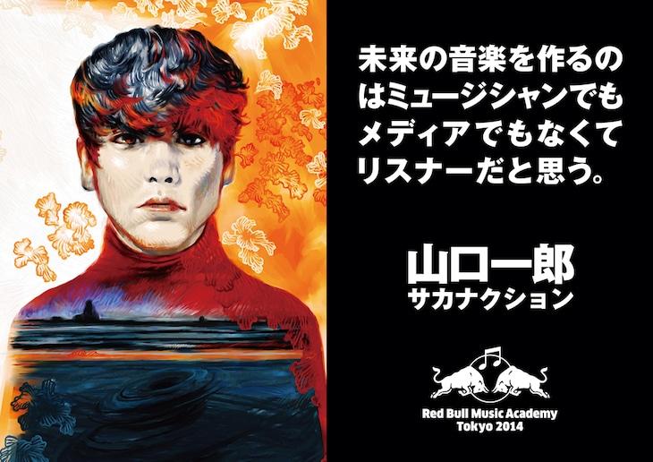 山口一郎「レッドブル・ミュージック・アカデミー」広告ビジュアル。(イラスト:寺田克也)