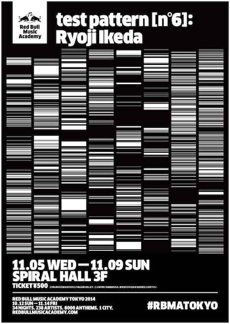 「Red Bull Music Academy presents test pattern [no6] : Ryoji Ikeda」フライヤー