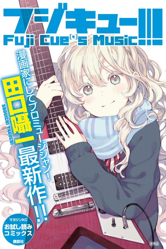 田口囁一「フジキュー!!! ~Fuji Cue's Music~」試し読みコミックス書影