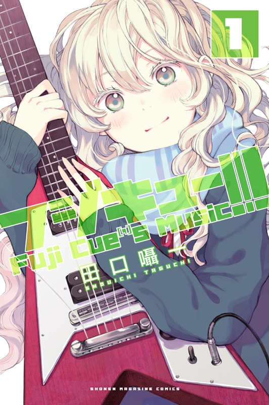 田口囁一「フジキュー!!! ~Fuji Cue's Music~」第1巻書影