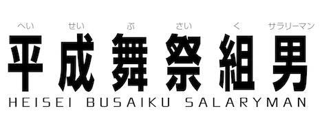 「平成舞祭組男」ロゴ