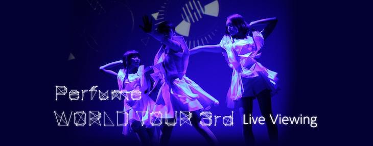 「『Perfume WORLD TOUR 3rd』 ニューヨーク公演 ライブ・ビューイング」メインビジュアル