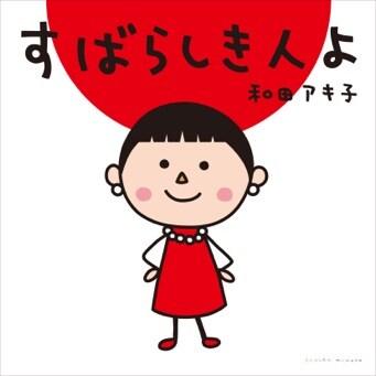 和田アキ子「すばらしき人よ」ジャケット