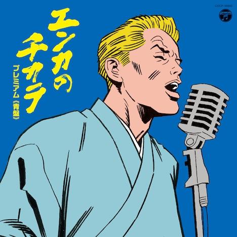 V.A.「エンカのチカラ プレミアム(青盤)」ジャケット