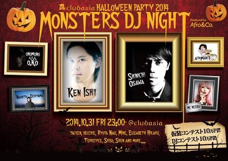 「MONSTERS DJ NIGHT」フライヤー