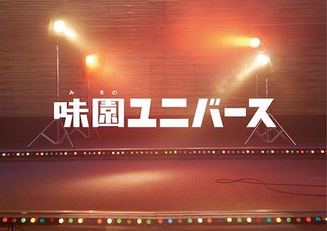 映画「味園ユニバース」ビジュアル