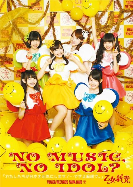 乙女新党「NO MUSIC, NO IDOL?」ポスター見本