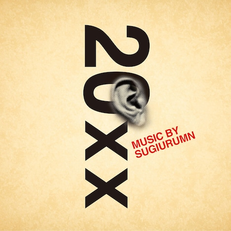 sugiurumn「20xx」