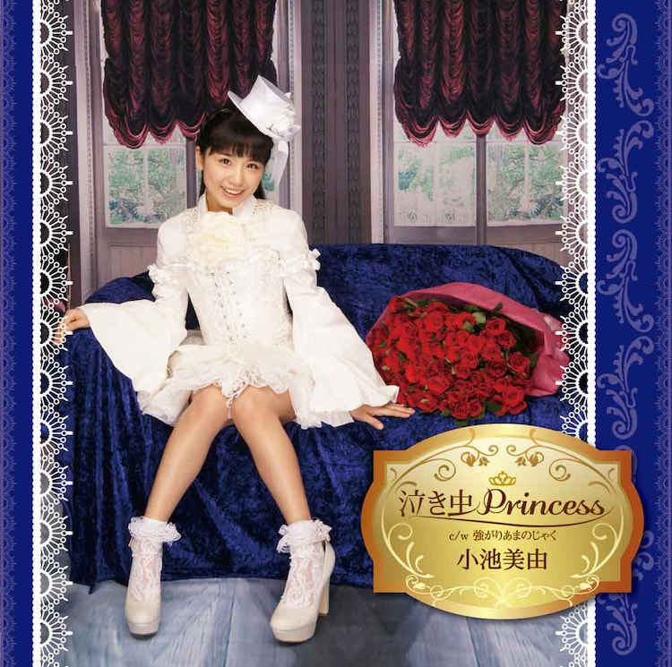 小池美由「泣き虫Princess」初回限定盤Eジャケット