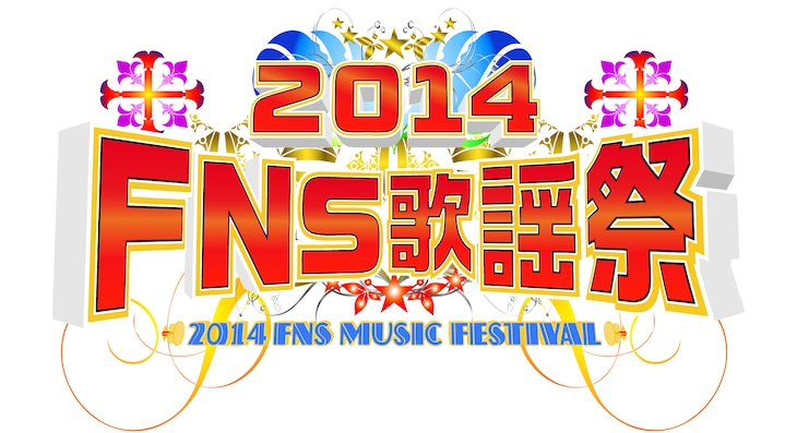 「2014FNS歌謡祭」ロゴ