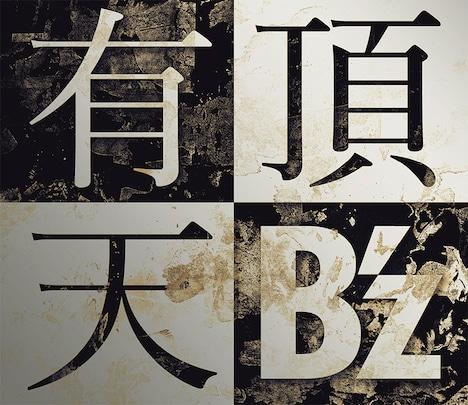 B'z「有頂天」ジャケット