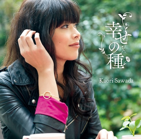澤田かおり「幸せの種」ジャケット