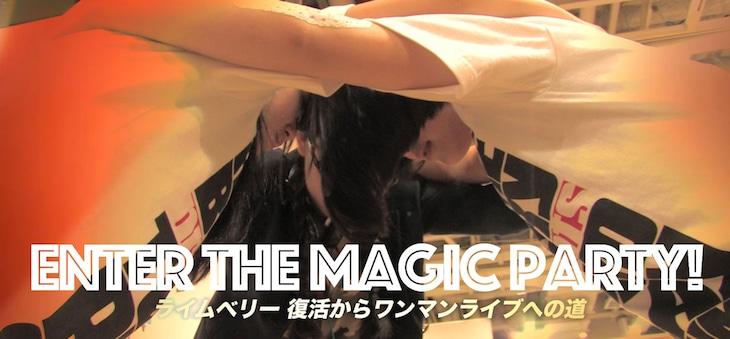 「ENTER THE MAGIC PARTY! ライムベリー 復活からワンマンライブへの道」のワンシーン。