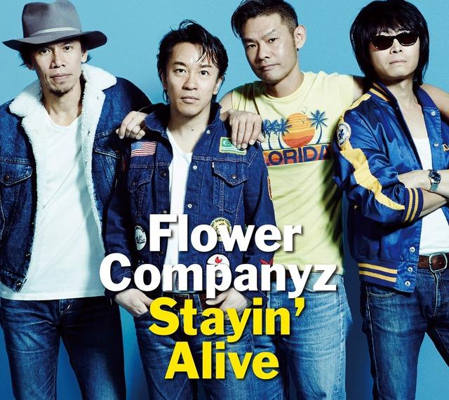 フラワーカンパニーズ「Stayin' Alive」初回限定盤ジャケット