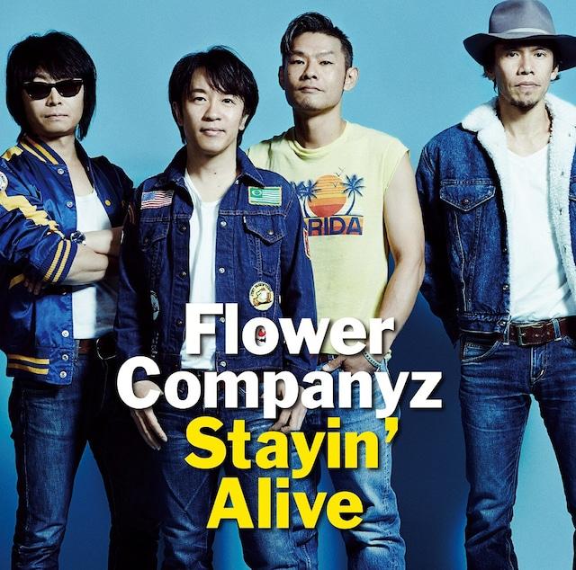 フラワーカンパニーズ「Stayin' Alive」通常盤ジャケット
