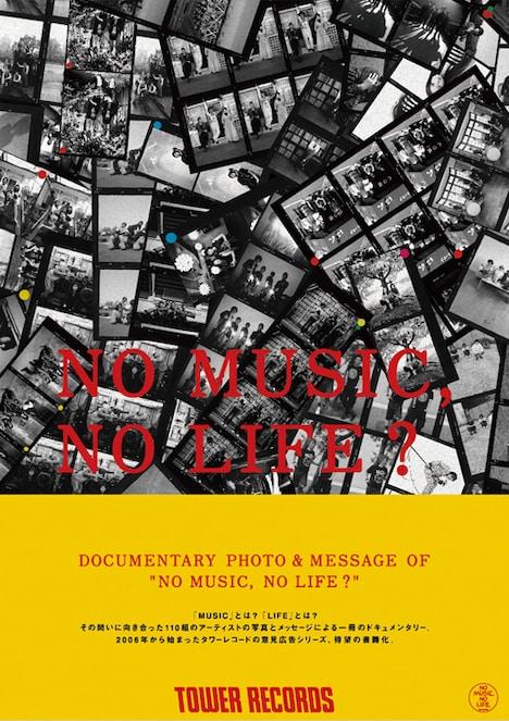 "「DOCUMENTARY PHOTO & MESSAGE OF ""NO MUSIC, NO LIFE?""」書影"
