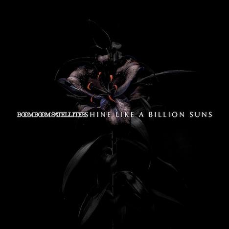 BOOM BOOM SATELLITES「SHINE LIKE A BILLION SUNS」通常盤ジャケット