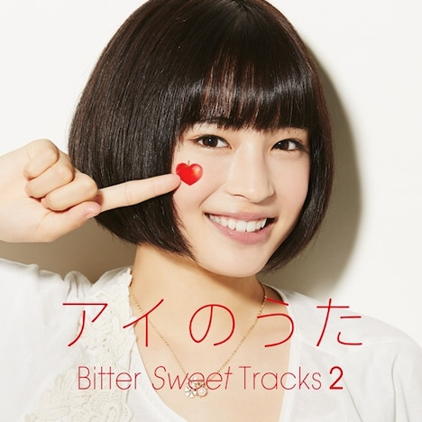 Q;indivi+「アイのうた Bitter Sweet Tracks 2 → mixed by Q;indivi+」ジャケット