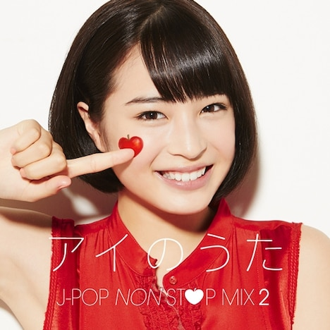 DJ FUMI★YEAH!「アイのうた J-POP NON STOP MIX 2 → mixed by DJ FUMI★YEAH!」ジャケット