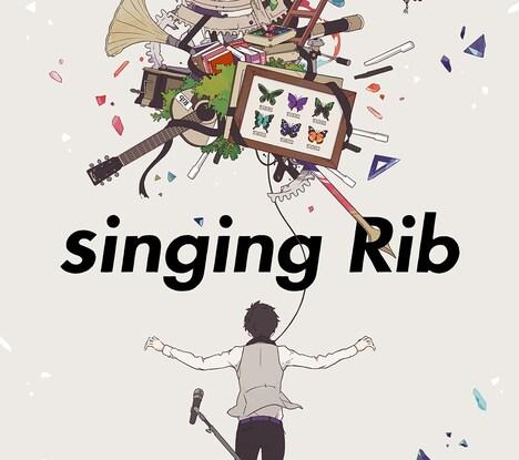 りぶ「singing Rib」ジャケット