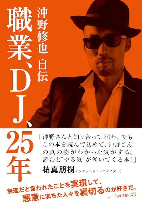 沖野修也「職業、DJ、25年 沖野修也自伝」帯付き表紙