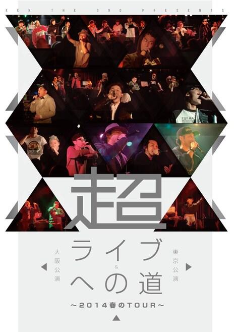 V.A.「超・ライブへの道 ~2014春のTour~ 東京公演&大阪公演」ジャケット