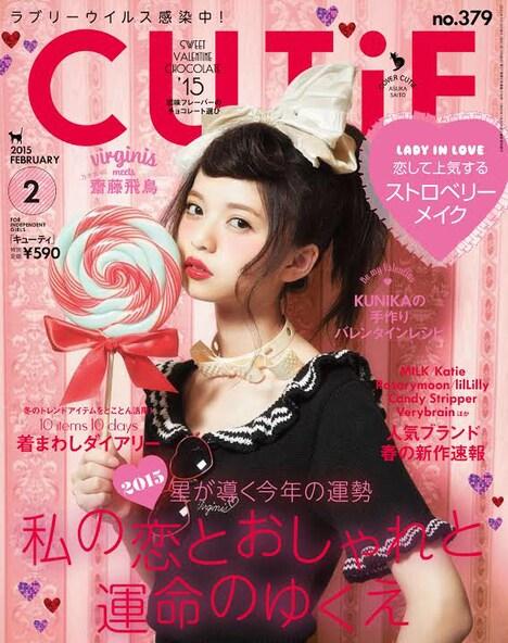 「CUTiE」2月号表紙
