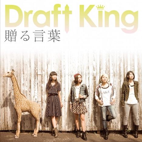 Draft King「贈る言葉」初回限定盤ジャケット