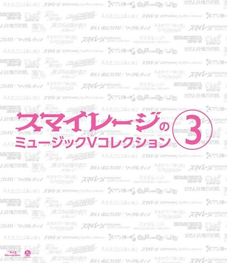 スマイレージ「スマイレージのミュージックVコレクション(3)」Blu-ray盤ジャケット