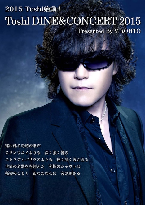 「Toshl DINE & CONCERT 2015 Presented By V ROHTO」メインビジュアル