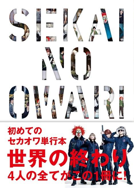 SEKAI NO OWARI「世界の終わり」表紙