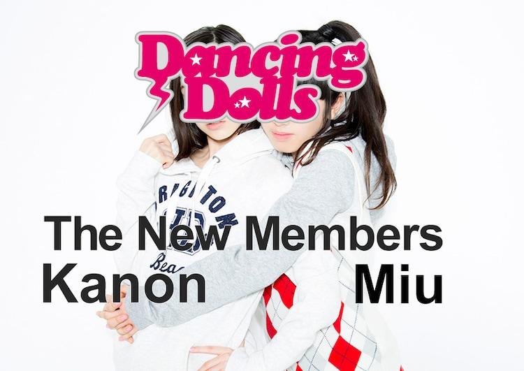 Dancing Dolls新メンバーのKanon、Miu。